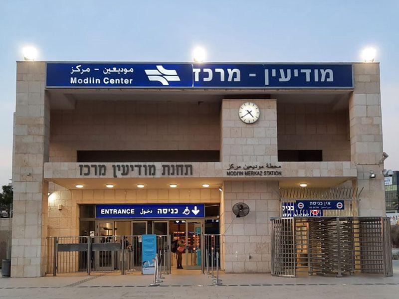 תחנת רכבת - מודיעין