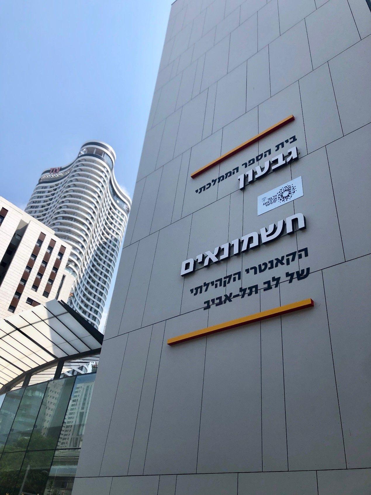 מתחם גינדי TLV - תל אביב